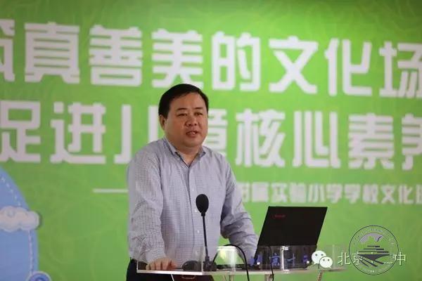 石邦宏院长出席北京十二中附小学校文化建设研讨交流活动